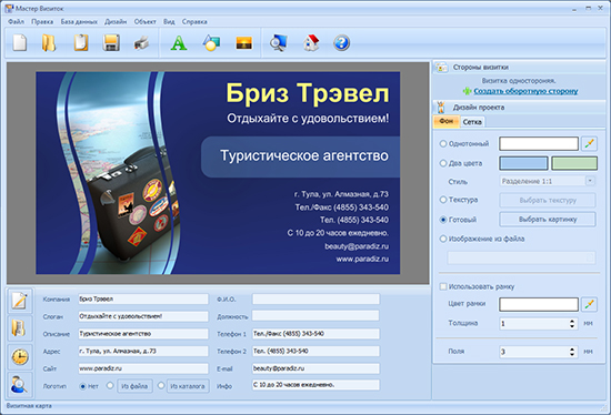 Андроид Программа Для Визиток